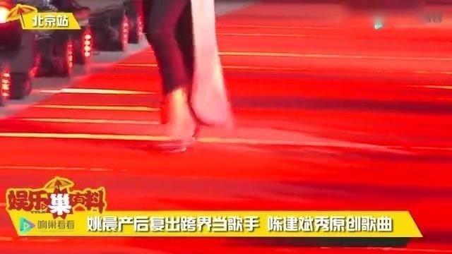 姚晨产后复出跨界当歌手 陈建斌秀原创歌曲惊喜亮嗓