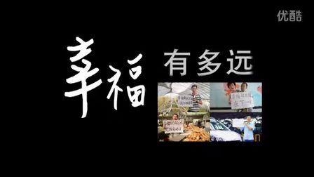 【新华社版幸福】草根故事:幸福有多远