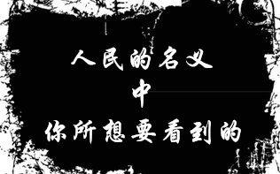 【人民的名义】沙/李/高/祁/王/赵 『六人不得不说的故事』