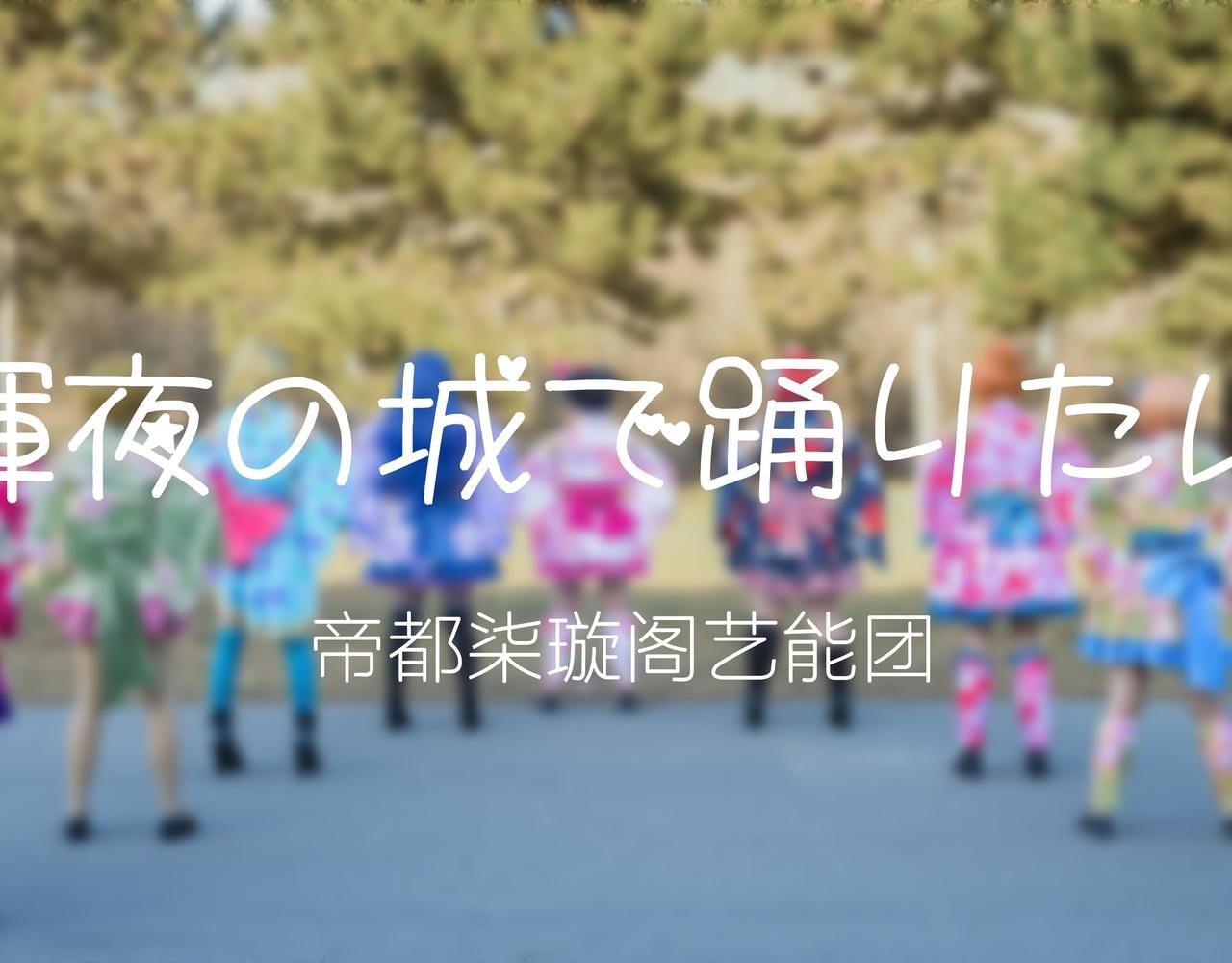 【柒璇阁艺能团】想在辉夜城起舞【初投稿】