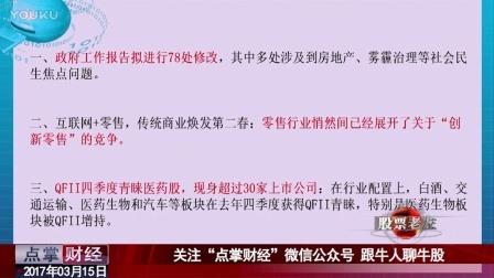 左安龙:政府工作报告拟进行78处修改