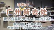 【废宅vlog#28】早上是书店,晚上是live house | 1200Bookshop | 小森文房具 | 奇点计划 | 解忧市集(文具控在广州vol.6)