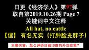 日更《经济学人》第97弹 取自第2019.10.26期 Page 7 关键词中文注释 All hat, no cattle 【俚】 有名无实(打肿脸充胖子)