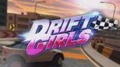 竞速游戏《漂移女孩》预计在10号上架
