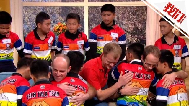 获救数月后首次与救命恩人重逢 泰少年足球队节目中跪谢潜水员
