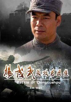 杨成武强攻东团堡(战争片)