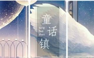 【12仔】童话镇(日文版)