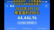 【基金投资】+2020年1月7日基金盈利298元+操作策略,牛,牛牛,牛市
