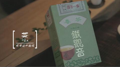 茶有喝过才能说┃18 啥茶名?红心歪尾桃百年正欉铁观音