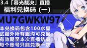 【崩坏三】8月23日《暮光裁决》直播兑换码