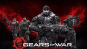 【辣眼全系列】Gears Of War Ultimate Edition 战争机器 终极版(系列1/6)【更新中】