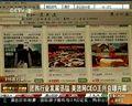 视频:美团网CEO王兴自曝团购内幕_科技_腾讯网