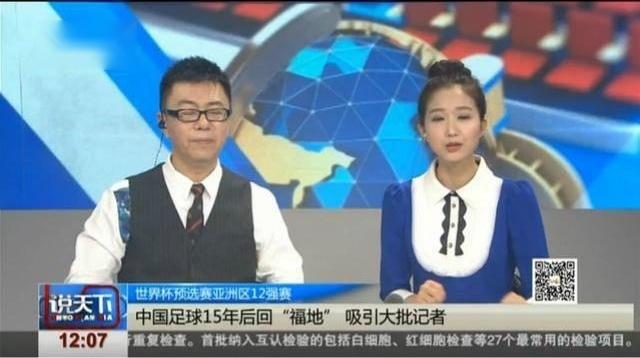 """世界杯预选赛亚洲区12强赛 中国足球15年后回""""福地"""""""