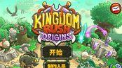 Kingdom Rush Origin(王国保卫战:起源)iOS版攻略