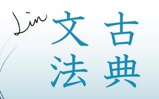 古典日语语法教程10-助动词nu