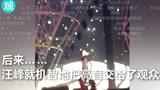 8月8日汪峰演唱会再次破音, 妹子笑的很敷衍么