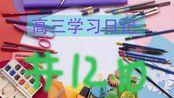 【学习日记Study with me】再·肝爆地理 #12.10
