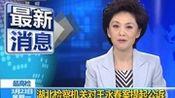 湖北检察机关对王永春案提起公诉