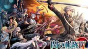 闪之轨迹4 日版 剧情流程 PS4版1080p 英雄伝説 閃の軌跡IV -THE END OF SAGA-