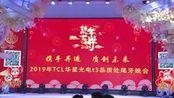 TCL华星光电(武汉)t3品质处2019年尾牙晚会