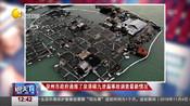 泉州市政府通报了泉港碳九泄漏事故调查最新情况
