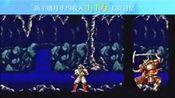 Shinobi III Return o