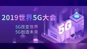 雷军、周鸿祎、邬贺铨等大佬齐聚,论道世界 5G 发展大势