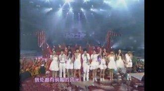 快乐女声全国十强合唱《我的祖国》