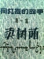 阿凡提的故事[卖树荫](剧情片)