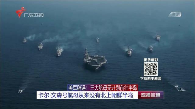 美军辟谣! 三大航母无计划前往半岛:卡尔·文森号航母从来没有北上朝鲜半岛