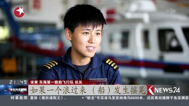 女搜救机长宋寅:东海雄鹰