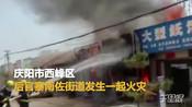 【甘肃】商铺失火险情严重 消防战士成功处置-蒙甘宁快讯-蒙甘宁快讯