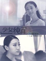少女纯真(恐怖片)