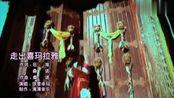 琼雪卓玛演唱《走出喜玛拉雅》,雅鲁藏布江水,送我走一程!