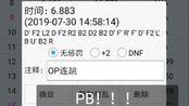 【魔方】6.88秒个人pb解法