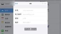 [ios]19邮箱客户端配置 imap pop3 qq邮箱 网易企业邮箱 签名档的设置.