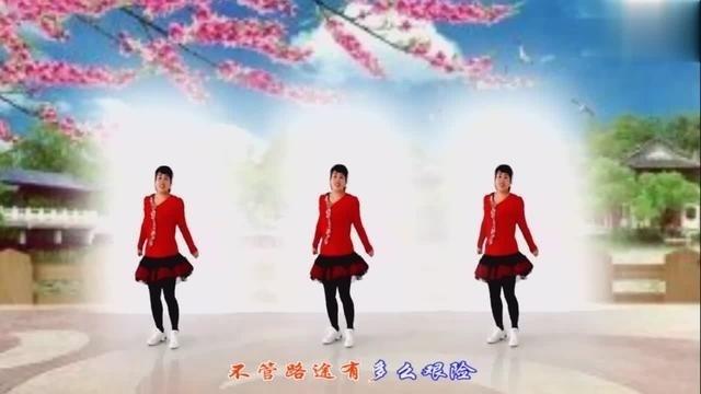 广场舞《火焰情歌》清清的河水迎春来