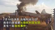 南非首都飞机坠毁 造成至少20人受伤-看了吗第一眼-看了吗视频