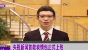 央视段子手朱广权被做成表情包,朱广权:我觉得康辉比我更适合