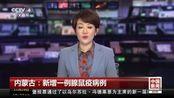 内蒙古:新增一例腺鼠疫病例