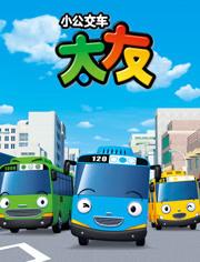 小公交车太友第3季(动漫)