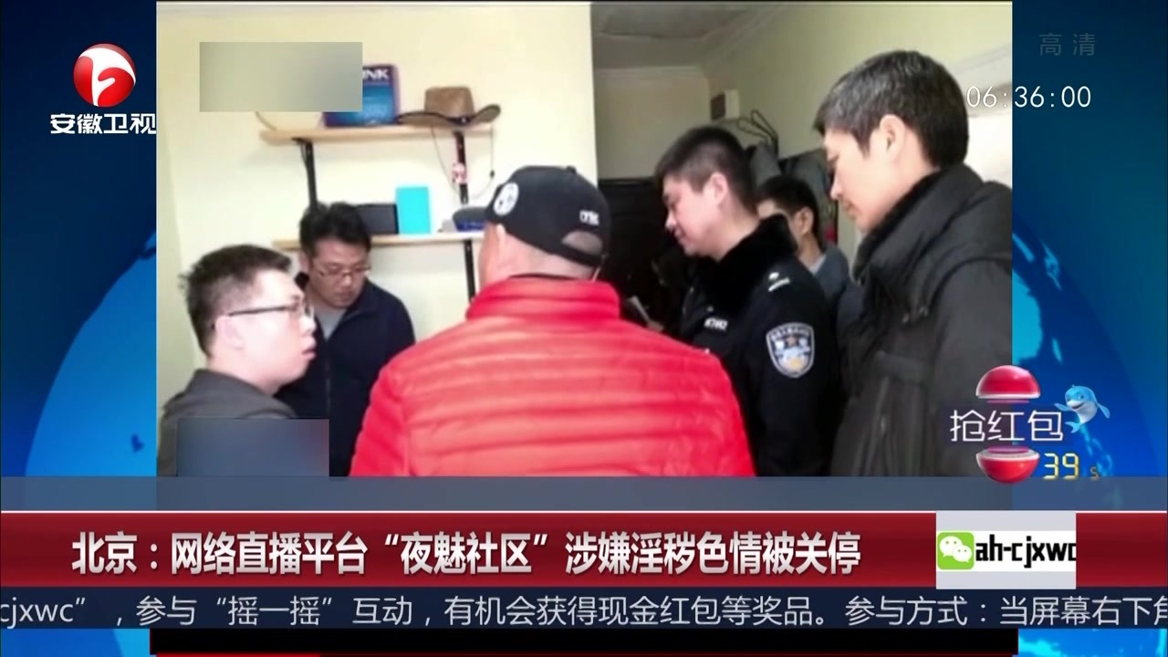 """北京:网络直播平台""""夜魅社区""""涉嫌淫秽色情被关停"""