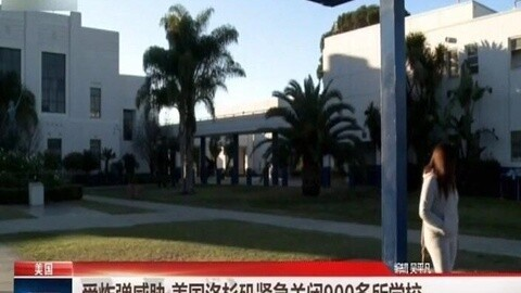受炸弹威胁 美国洛杉矶紧急关闭900多所学校