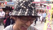 【岚 Arashi】翔哥哥出行浅草被游人认出,窃喜吐舌头的可爱小表情被斯达夫吐槽。润润也去过 但没有被发现(喜欢的片段 130)翔哥哥微服出游的首次失败