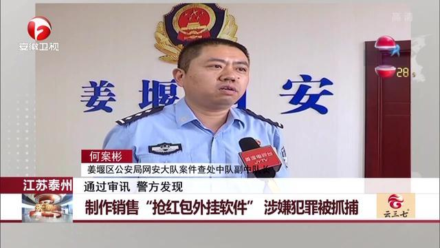 """江苏泰州:制作销售""""抢红包外挂软件"""" 涉嫌犯罪被抓捕"""