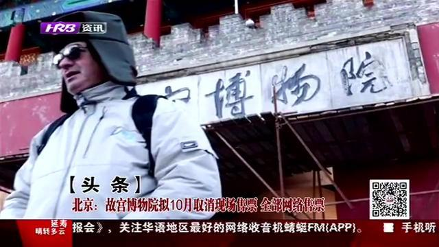 北京:故宫博物院拟10月取消现场售票 全部网络售票