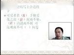 八年级语文上册爱莲说教学视频22222