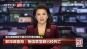 美方逮捕绑架中国访问学者的嫌疑人 联邦调查局:相信章莹颖已经死亡