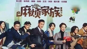 《麻烦家族》北京首映 全家聚首默契十分高