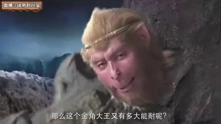[大话西游]97 孙悟空决战平顶山